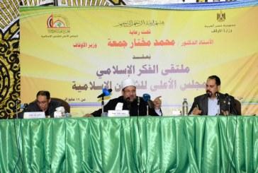 حلقة ختام  ملتقى الفكر الإسلامي بالحسين
