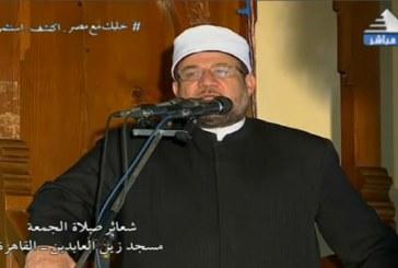 <center> خطبة الجمعة لوزير الأوقاف </br> من مسجد سيدي علي زين العابدين بالقاهرة </center>