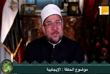 معالي وزير الأوقاف  أ.د / محمد مختار جمعة  يتحدث عن الإيجابية  في برنامج حديث الروح
