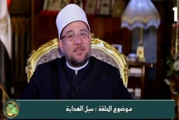 معالي وزير الأوقاف  أ.د/ محمد مختار جمعة  يتحدث عن سبل الهداية  في برنامج حديث الروح