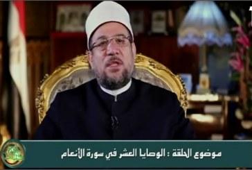 معالي وزير الأوقاف  أ.د/ محمد مختار جمعة  يتحدث عن الوصايا العشر  في برنامج حديث الروح