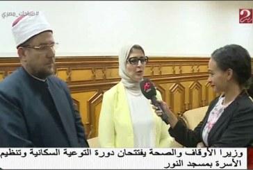 بالفيديو :  تصريحات وزيرى الأوقاف والصحة   عقب افتتاح دورة التوعية السكانية  بمسجد النور بالعباسية