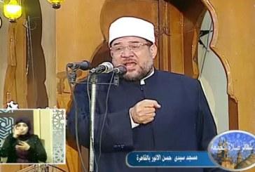 <center> خطبة الجمعة لوزير الأوقاف </br> من مسجد سيدي حسن الأنور بمصر القديمة </br> بمحافظة القاهرة </center>
