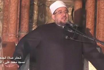 <center> خطبة الجمعة لوزير الأوقاف </br> من مسجد محمد علي بالقاهرة </center>