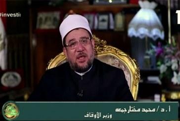 معالي وزير الأوقاف  أ.د / محمد مختار جمعة  يتحدث عن التأدب مع الوالدين  في برنامج حديث الروح