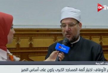 كلمة معالي وزير الأوقاف  لقناة ON Live  بشأن دورة الشئون القانونية