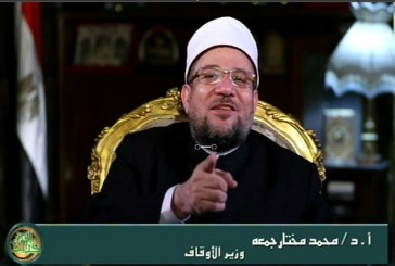 معالي وزير الأوقاف  أ.د/ محمد مختار جمعة  يتحدث عن النهي عن المباهاة بالألقاب   في برنامج حديث الروح