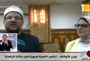 تقرير إخباري   عن افتتاح وزيري الأوقاف والصحة   دورة التوعية السكانية