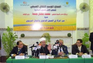 تقرير إخباري عن   افتتاح الموسم الثقافي الصيفي   للمجلس الأعلى للشئون الإسلامية