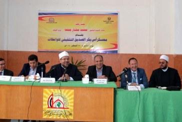 بالفيديو :  افتتاح المعسكر التثقيفي  للواعظات بالإسكندرية