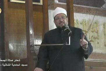 <center> خطبة الجمعة لوزير الأوقاف </br> من مسجد الحامدية الشاذلية بالقاهرة </center>