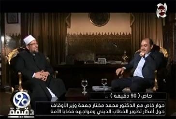 لقاء معالي وزير الأوقاف  مع الأستاذ محمد الباز  ببرنامج 90 دقيقة