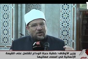 تقرير إخباري عن  خطبة الجمعة لوزير الأوقاف  من مسجد الحامدية الشاذلية بالقاهرة