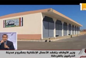 تقرير إخباري عن تفقد  معالي وزير الأوقاف  للأعمال الانشائية  بمدينة الحرفيين بالغردقة