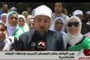تقرير إخباري  عن افتتاح المعسكر التثقيفي  للواعظات بالإسكندرية