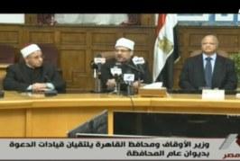 تقرير إخباري عن لقاء وزير الأوقاف ومحافظ القاهرة بقيادات الدعوة بديوان عام المحافظة