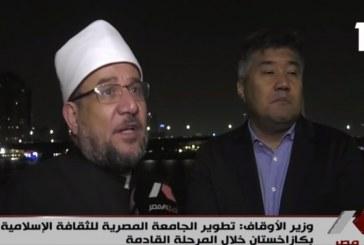 تقرير إخباري عن اجتماع وزير الأوقاف المصري مع وزير الشئون المجتمعية الكازاخي