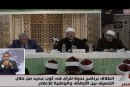تقرير إخباري عن عودة ندوة للرأي في ثوب جديد بالتعاون بين وزارة الأوقاف والهيئة الوطنية للإعلام