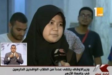 تقرير إخباري عن لقاء وزير الأوقاف بالطلاب الوافدين الذين يرعاهم المجلس الأعلى للشئون الإسلامية