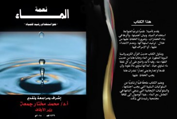 <center>وزير الأوقاف: الحفاظ على المياه مطلب شرعي ووطني وإنساني<center/>