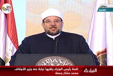 بالفيديو: <center> كلمة وزير الأوقاف في مؤتمر الإفتاء </br> نيابة عن معالي رئيس مجلس الوزراء </center>