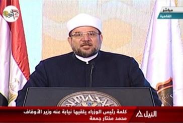 <center> نص كلمة وزير الأوقاف في مؤتمر الإفتاء <br/>نيابة عن معالي رئيس مجلس الوزراء<center/>