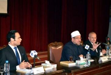 <center> وزير الأوقاف يشيد <br/> بإقبال آلاف الطلاب على ندوة <br/> تفكيك الفكر المتطرف بجامعة القاهرة <center/>