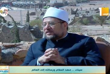 وزير الأوقاف في صباح الخير يا مصر من سانت كاترين