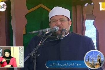 خطبة الجمعة لوزير الأوقاف من مسجد الوادي المقدس بسانت كاترين