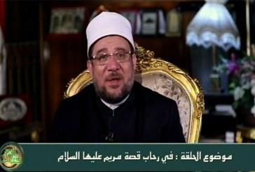 معالي وزير الأوقاف  أ.د/ محمد مختار جمعة  يتحدث في رحاب قصة مريم عليها السلام   ببرنامج حديث الروح
