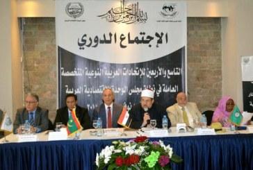 وزير الأوقاف : <center> تفعيل دور الاتحادات العربية النوعية <br/> وبخاصة الاقتصادية والفكرية <br/> مسئولية وطنية وقومية <br/> وهذه الاتحادات أحد أهم الأذرع الناعمة <br/> لتفعيل العمل العربي المشترك <center/>