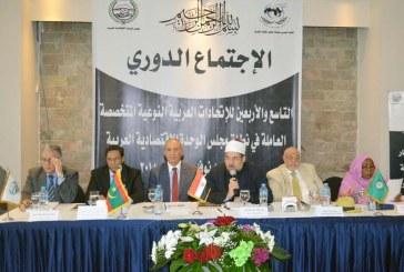 كلمة وزير الأوقاف   في اجتماع الاتحادات العربية   النوعية المتخصصة بالغردقة