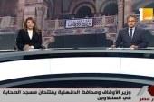 <center> تقرير إخباري عن جولة وزير الأوقاف مع محافظ الدقهلية </br> وافتتاح عدد من المساجد الجديدة بالمحافظة </center>