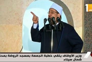 تقرير إخباري عن  خطبة الجمعة لمعالي وزير الأوقاف   بمسجد الروضة – محافظة شمال سيناء
