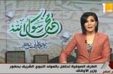 تقرير إخباري عن    احتفال الطرق الصوفية   بالمولد النبوي الشريف   بحضور وزير الأوقاف