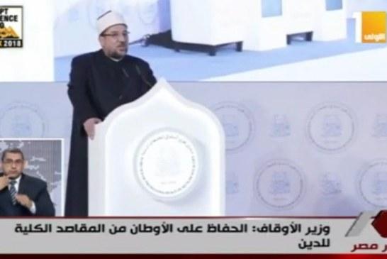 ما جاء بنشرة الخامسة بشأن مشاركة وزير الأوقاف بمنتدى تعزيز السلم في المجتمعات المسلمة