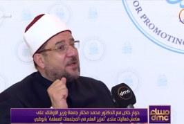 حوار قصير وهام جدا لوزير الأوقاف مع قناة dmc
