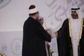 <center> منتدى تعزيز السلم بدولة الإمارات <br/> يكرم وزير الأوقاف تقديرا لجهوده <br/> في تعزيز السلم ومواجهة الفكر المتطرف <center/>
