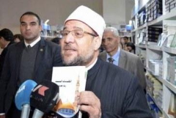 <center> وزير الأوقاف يشارك في معرض الكتاب بأحدث مؤلفاته في ٢٠١٩م <center/>