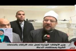 تقرير إخباري عن افتتاح وزير الأوقاف للمرحلة الثانية من تطوير مستشفى الدعاة