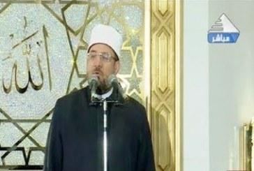 خطبة الجمعة    لمعالي وزير الأوقاف   من مسجد الشرطة بالتجمع الأول