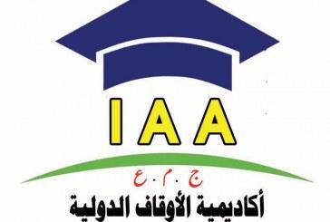 تقرير إخباري عن انطلاق الدراسة    بأكاديمية الأوقاف الدولية للتدريب والتأهيل