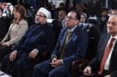 وزير الأوقاف : <center> مؤتمر النيابة العامة <br/> في مواجهة الإرهاب <br/> وغسل الأموال خطوة جادة في القضاء على الإرهاب <center/>