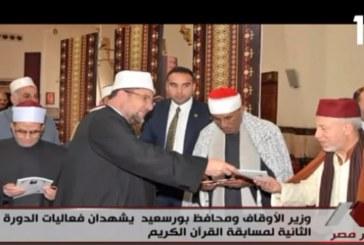 تقرير إخباري عن تكريم وزير الأوقاف ومحافظ بورسعيد للفائزين بمسابقة بورسعيد للقرآن الكريم