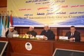 بالفيديو: فعاليات افتتاح المسابقة العالمية للقرآن الكريم السادسة والعشرين بأكاديمية الأوقاف الدولية