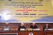 تقرير إخباري عن افتتاح    المسابقة العالمية للقرآن الكريم    السادسة والعشرين بأكاديمية الأوقاف الدولية