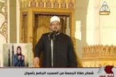 <center> وزير الأوقاف يؤدي خطبة الجمعة <br/> في المسجد الجامع بأسوان <center/>