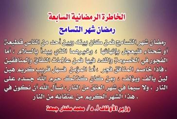 <center> الخاطرة الرمضانية السابعة <center/>