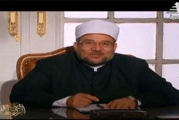 """وزير الأوقاف يتحدث عن :  """" صفات عباد الرحمن """"   ببرنامج في رحاب الروضة النبوية  على القناة الفضائية المصرية"""