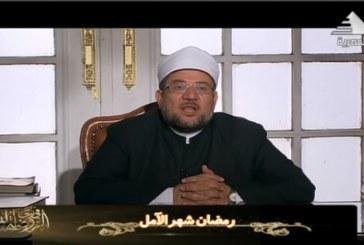 """وزير الأوقاف يتحدث عن :  """" رمضان شهر الأمل """"  ببرنامج في رحاب الروضة النبوية    على القناة الفضائية المصرية"""